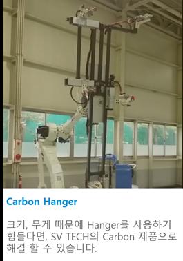 Carbon Hanger